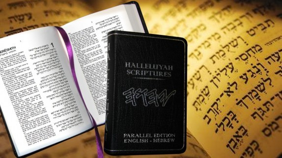 HalleluYah Scriptures Waterproof + Parallel + Hebrew Bible + Sacared Bible + Restored Name Bible + The Best Bible & Devine Name Bible Cepher bible audio bible Israel Bible Hebrew 1